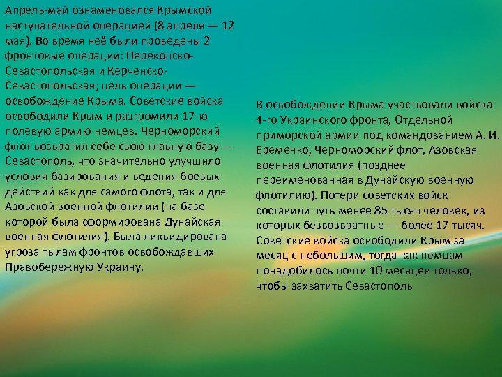 Апрель-май ознаменовался Крымской наступательной операцией (8 апреля — 12 мая). Во время неё были
