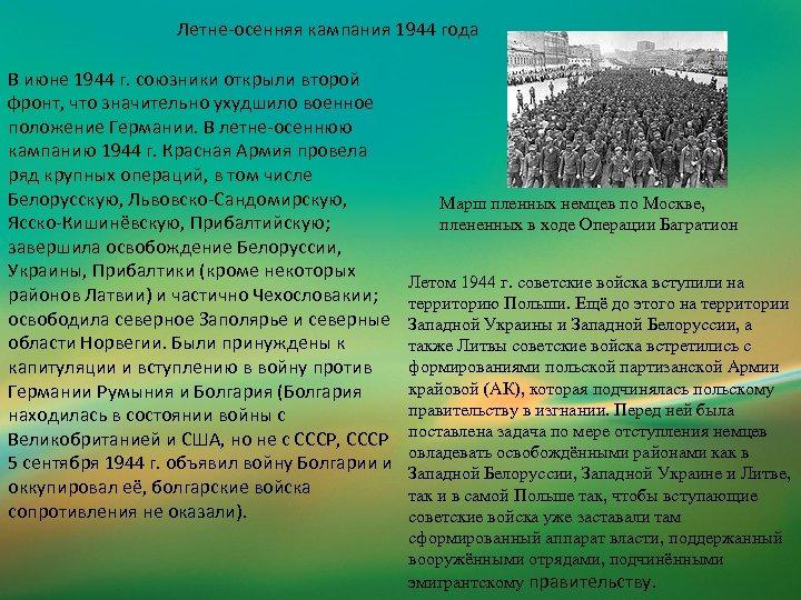 Летне-осенняя кампания 1944 года В июне 1944 г. союзники открыли второй фронт, что значительно