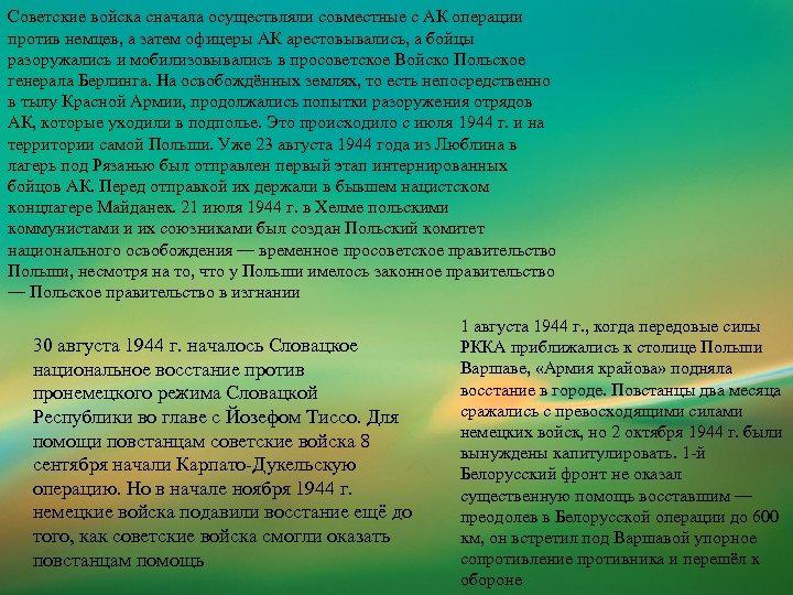 Советские войска сначала осуществляли совместные с АК операции против немцев, а затем офицеры АК