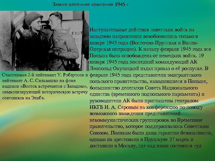 Зимне-весенняя кампания 1945 г Наступательные действия советских войск на западном направлении возобновились только в