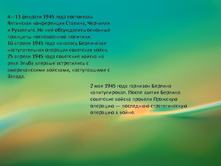4— 11 февраля 1945 года состоялась Ялтинская конференция Сталина, Черчилля и Рузвельта. На ней