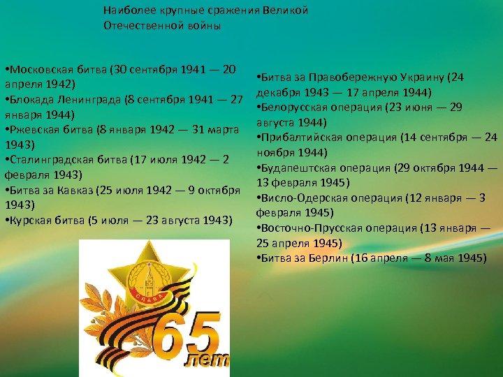 Наиболее крупные сражения Великой Отечественной войны • Московская битва (30 сентября 1941 — 20