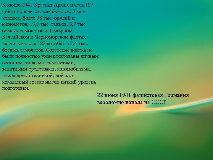 К июню 1941 Красная Армия имела 187 дивизий; в ее составе было ок. 3