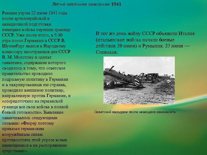 Летне-весенняя кампания 1941 Ранним утром 22 июня 1941 года после артиллерийской и авиационной подготовки