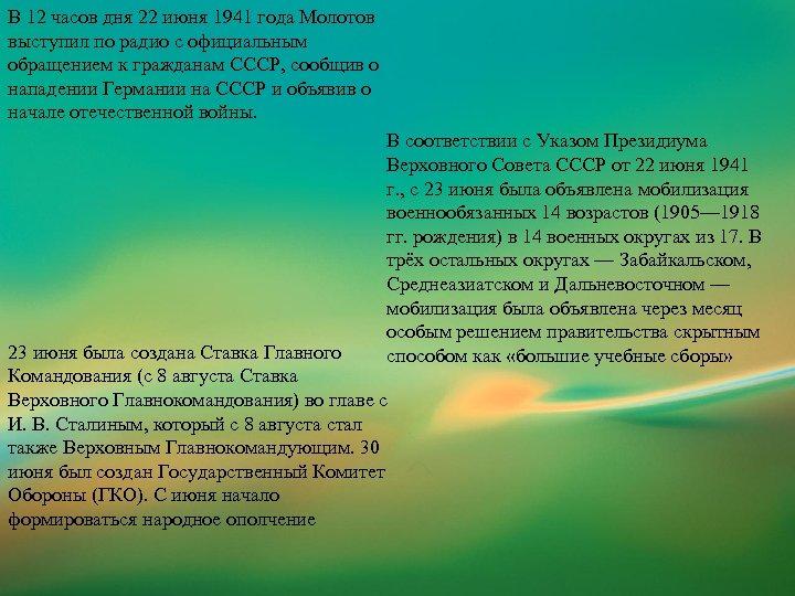 В 12 часов дня 22 июня 1941 года Молотов выступил по радио с официальным