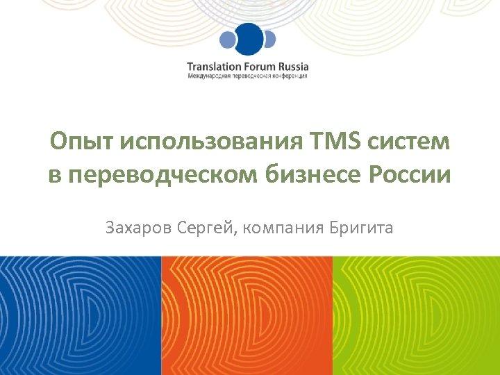 Опыт использования TMS систем в переводческом бизнесе России Захаров Сергей, компания Бригита