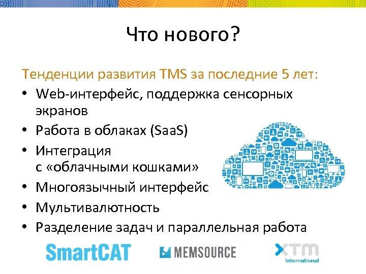 Что нового? Тенденции развития TMS за последние 5 лет: • Web-интерфейс, поддержка сенсорных экранов