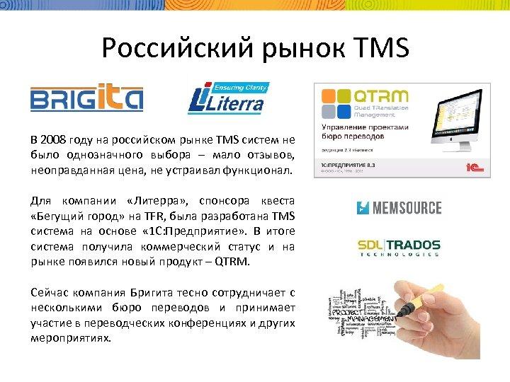 Российский рынок TMS В 2008 году на российском рынке TMS систем не было однозначного