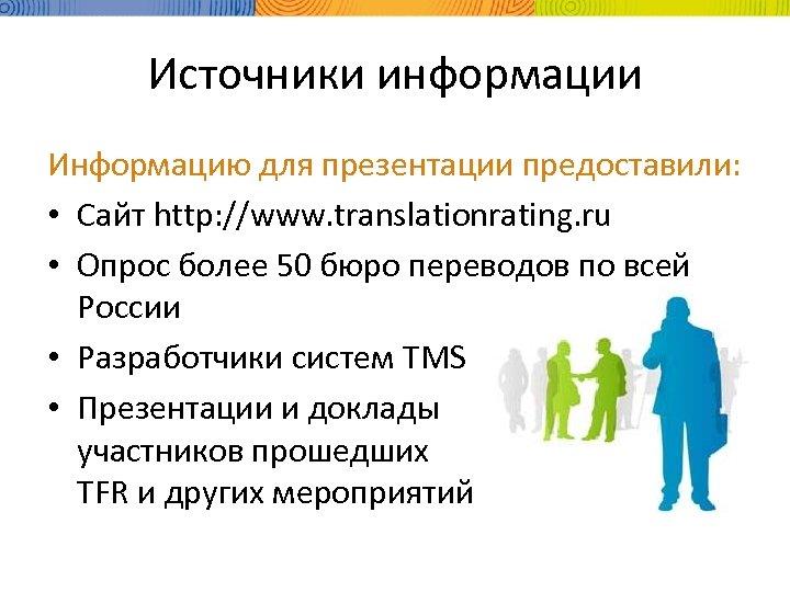 Источники информации Информацию для презентации предоставили: • Сайт http: //www. translationrating. ru • Опрос
