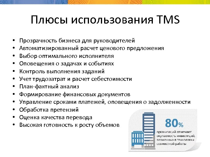 Плюсы использования TMS • • • Прозрачность бизнеса для руководителей Автоматизированный расчет ценового предложения