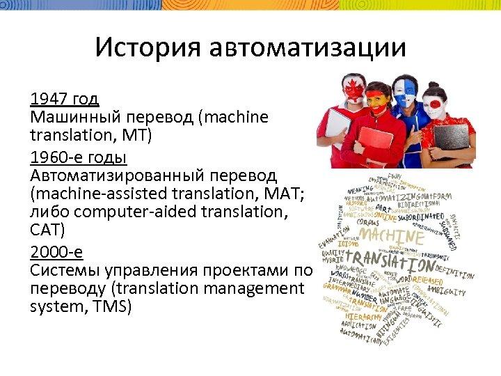 История автоматизации 1947 год Машинный перевод (machine translation, MT) 1960 -е годы Автоматизированный перевод