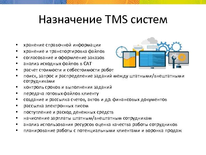 Назначение TMS систем • • • • хранение справочной информации хранение и транспортировка файлов
