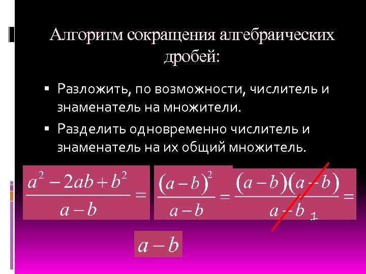Алгоритм сокращения алгебраических дробей: Разложить, по возможности, числитель и знаменатель на множители. Разделить одновременно