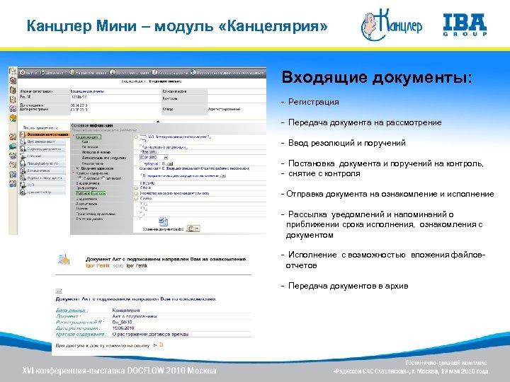 Канцлер Мини – модуль «Канцелярия» Входящие документы: - Регистрация - Передача документа на рассмотрение