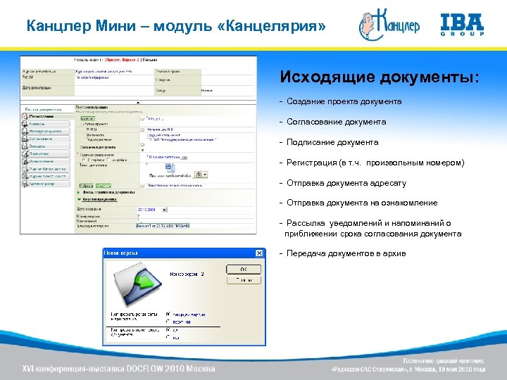 Канцлер Мини – модуль «Канцелярия» Исходящие документы: - Создание проекта документа - Согласование документа