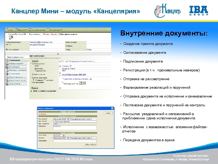 Канцлер Мини – модуль «Канцелярия» Внутренние документы: - Создание проекта документа - Согласование документа