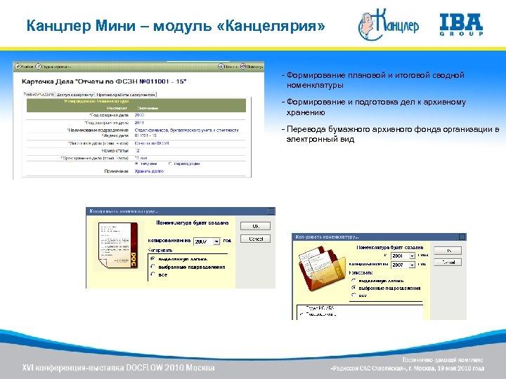 Канцлер Мини – модуль «Канцелярия» - Формирование плановой и итоговой сводной номенклатуры - Формирование