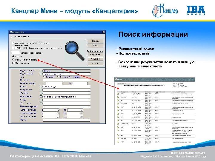 Канцлер Мини – модуль «Канцелярия» Поиск информации - Реквизитный поиск - Полнотекстовый - Сохранение