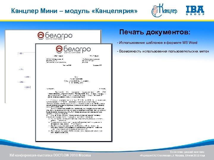 Канцлер Мини – модуль «Канцелярия» Печать документов: - Использование шаблонов в формате MS Word