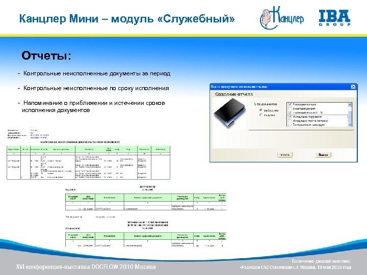 Канцлер Мини – модуль «Служебный» Отчеты: - Контрольные неисполненные документы за период - Контрольные