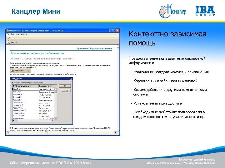 Канцлер Мини Контекстно-зависимая помощь Предоставление пользователю справочной информации о: - Назначении каждого модуля и