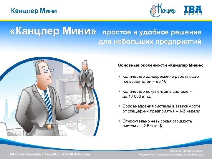 Канцлер Мини «Канцлер Мини» простое и удобное решение для небольших предприятий Основные особенности «Канцлер