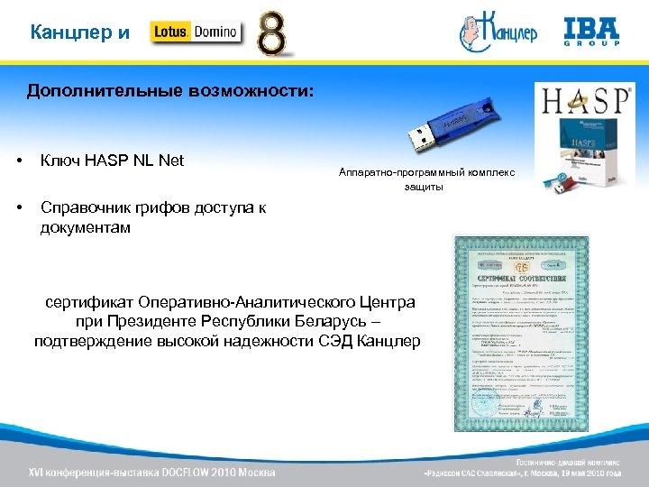Канцлер и Дополнительные возможности: • Ключ HASP NL Net • Справочник грифов доступа к