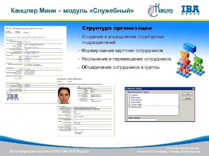 Канцлер Мини – модуль «Служебный» Структура организации: - Создание и упразднение структурных подразделений -