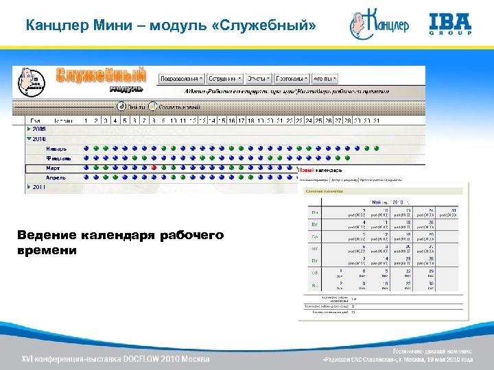 Канцлер Мини – модуль «Служебный» Ведение календаря рабочего времени