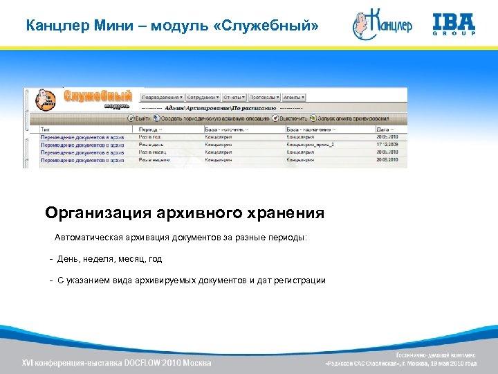 Канцлер Мини – модуль «Служебный» Организация архивного хранения Автоматическая архивация документов за разные периоды: