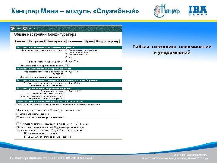 Канцлер Мини – модуль «Служебный» Гибкая настройка напоминаний и уведомлений
