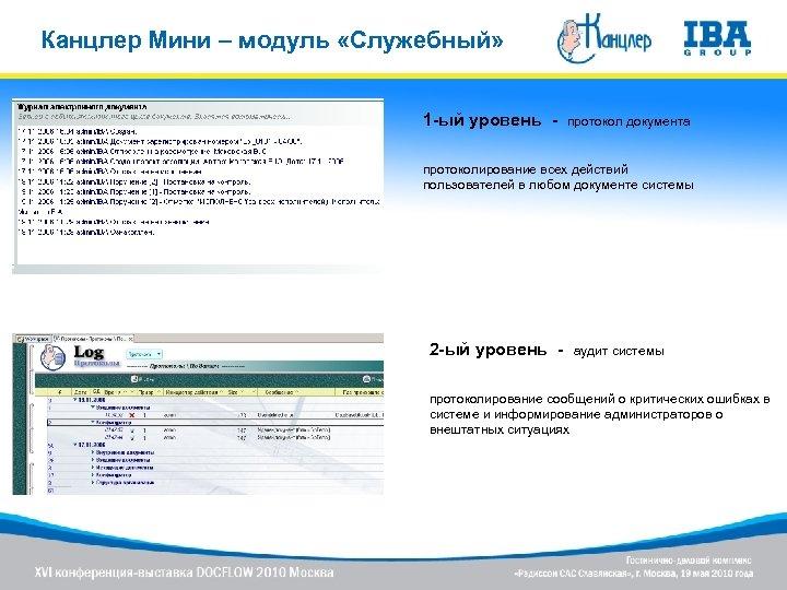 Канцлер Мини – модуль «Служебный» 1 -ый уровень - протокол документа протоколирование всех действий
