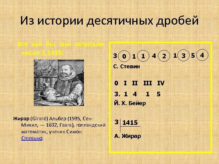 Из истории десятичных дробей Вот как бы они записали число 3, 1415: 3 0