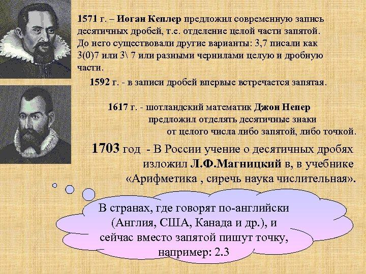 1571 г. – Иоган Кеплер предложил современную запись десятичных дробей, т. е. отделение целой