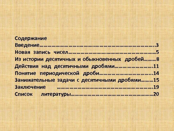 Содержание Введение……………. . ……………………. . 3 Новая запись чисел……………… 5 Из истории десятичных и
