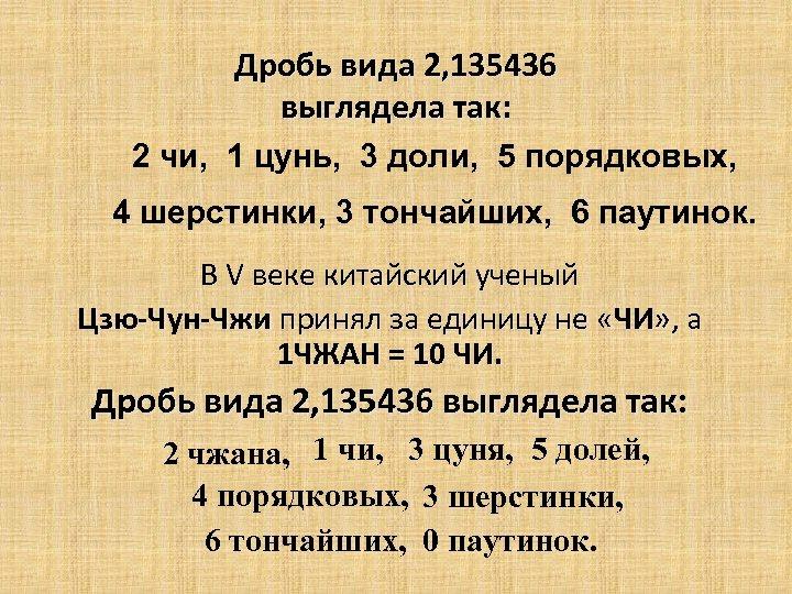 Дробь вида 2, 135436 выглядела так: 2 чи, 1 цунь, 3 доли, 5 порядковых,