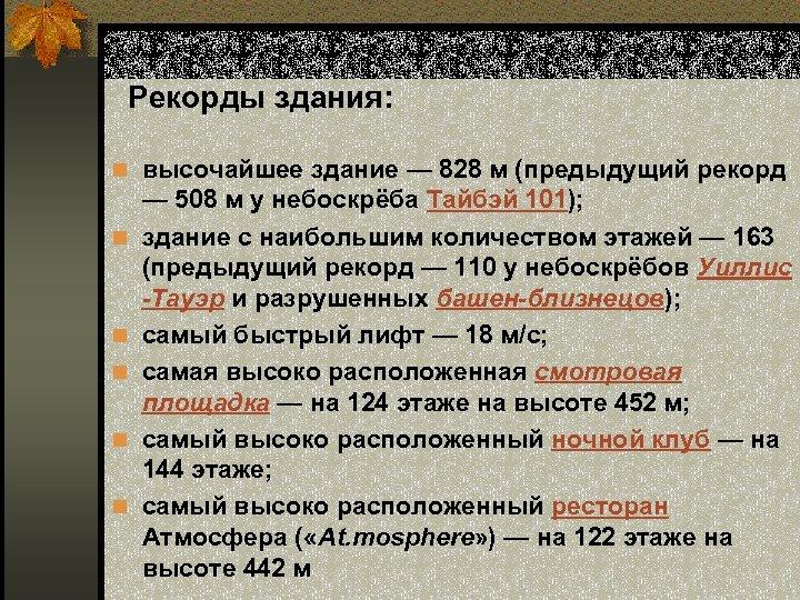 Рекорды здания: n высочайшее здание — 828 м (предыдущий рекорд n n n —