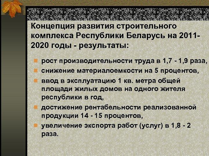 Концепция развития строительного комплекса Республики Беларусь на 20112020 годы - результаты: n рост производительности