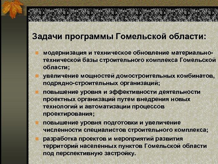 Задачи программы Гомельской области: n модернизация и техническое обновление материально- n n технической базы