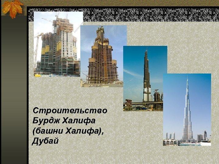 Строительство Бурдж Халифа (башни Халифа), Дубай