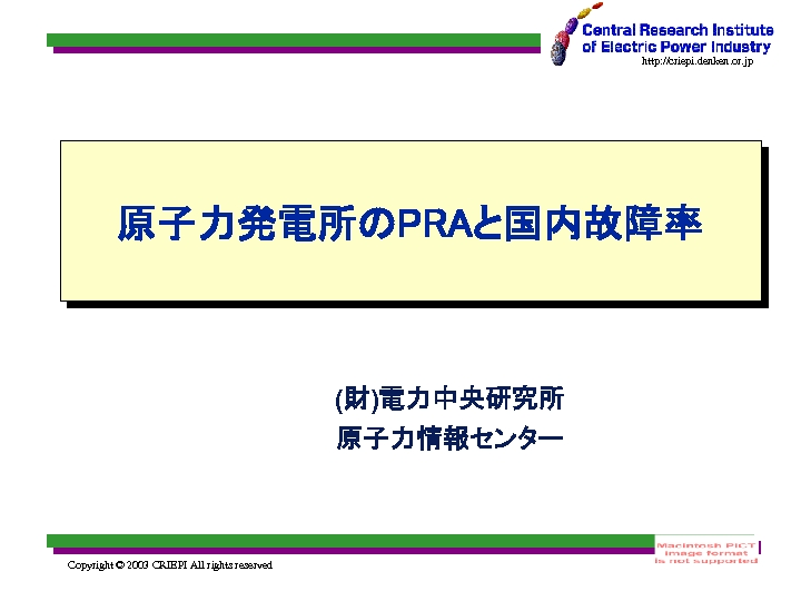 http: //criepi. denken. or. jp 原子力発電所のPRAと国内故障率 (財)電力中央研究所 原子力情報センター Copyright © 2003 CRIEPI All rights