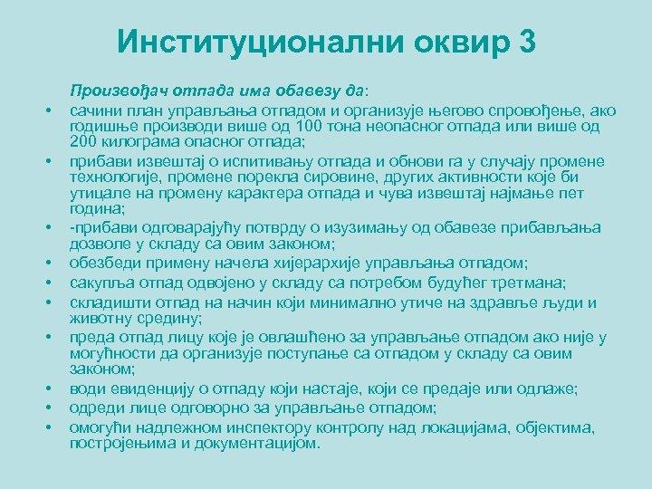 Институционални оквир 3 • • • Произвођач отпада има обавезу да: сачини план управљања