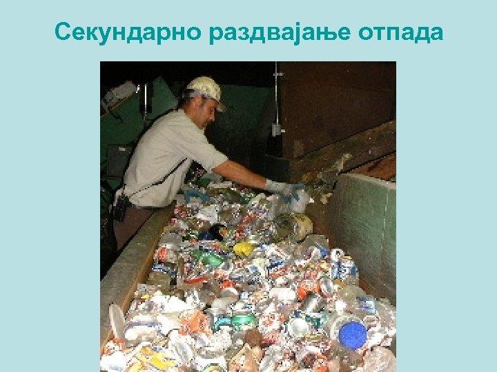 Секундарно раздвајање отпада
