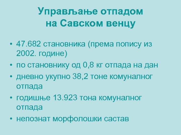 Управљање отпадом на Савском венцу • 47. 682 становника (према попису из 2002. године)