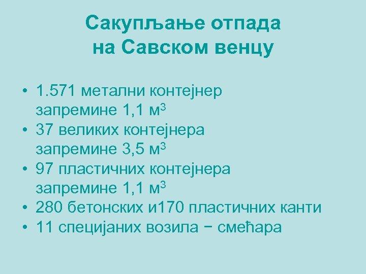 Сакупљање отпада на Савском венцу • 1. 571 метални контејнер запремине 1, 1 м