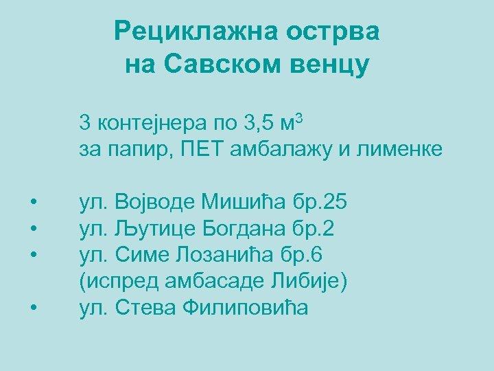 Рециклажна острва на Савском венцу 3 контејнера по 3, 5 м 3 за папир,