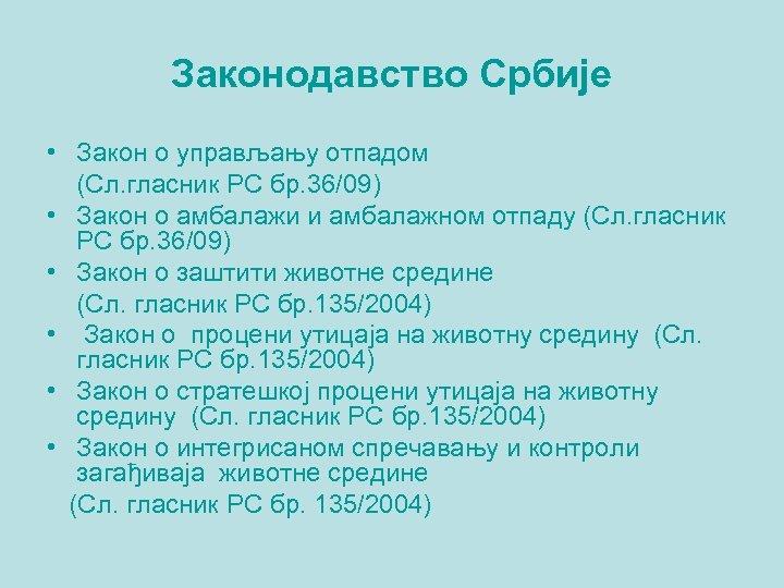 Законодавство Србије • Закон о управљању отпадом (Сл. гласник РС бр. 36/09) • Закон