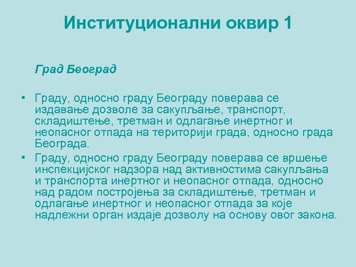 Институционални оквир 1 Град Београд • Граду, односно граду Београду поверава се издавање дозволе