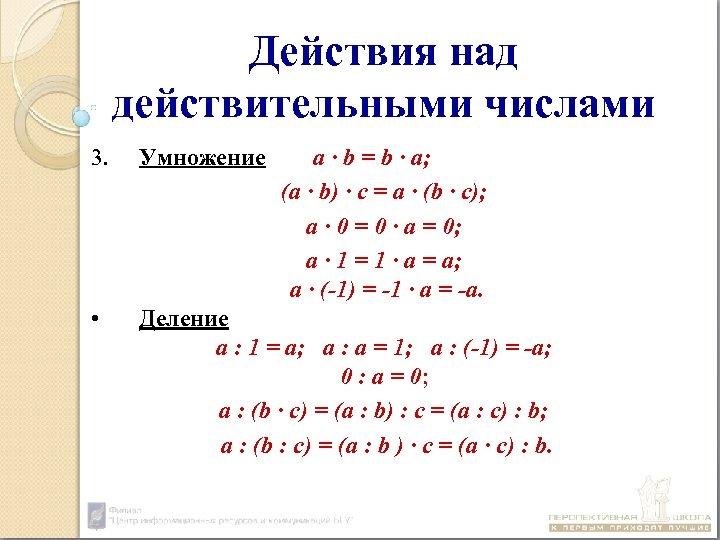 Действия над действительными числами 3. Умножение a ∙ b = b ∙ a; (a