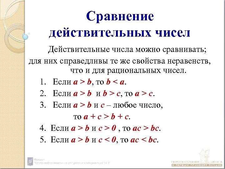 Сравнение действительных чисел Действительные числа можно сравнивать; для них справедливы те же свойства неравенств,